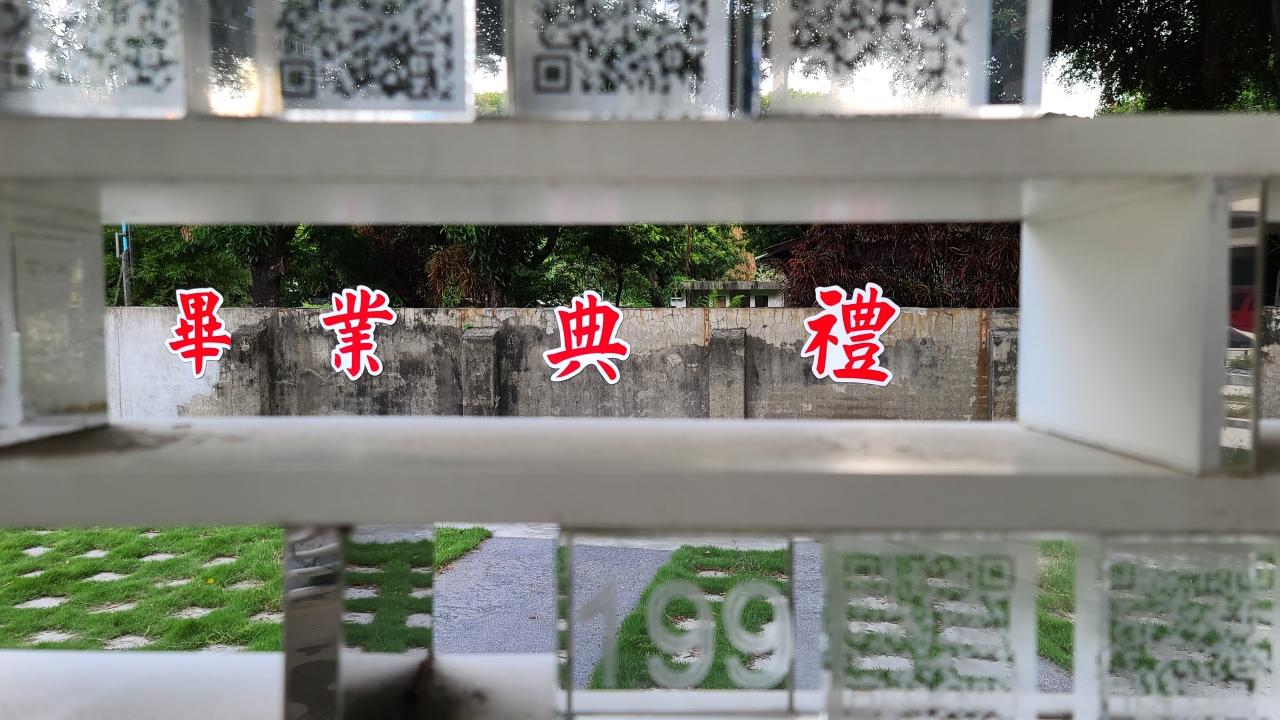 【台南321巷藝術聚落的畢業典禮】