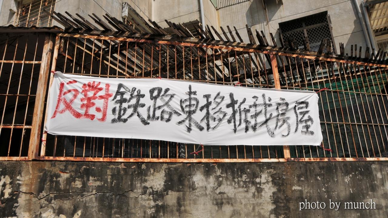 ★台南鐵道東移徵收案—有福不同享的後巷人生★