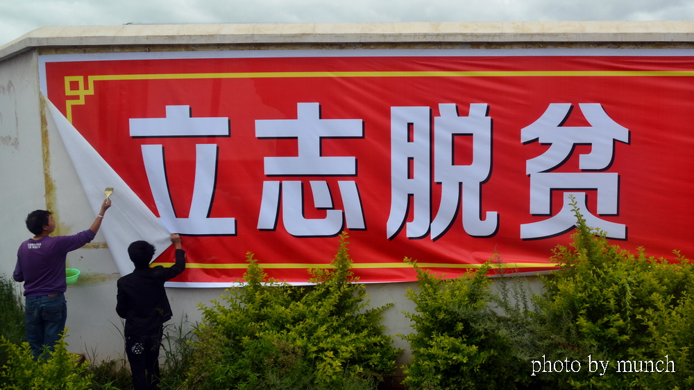 中國的標語文化